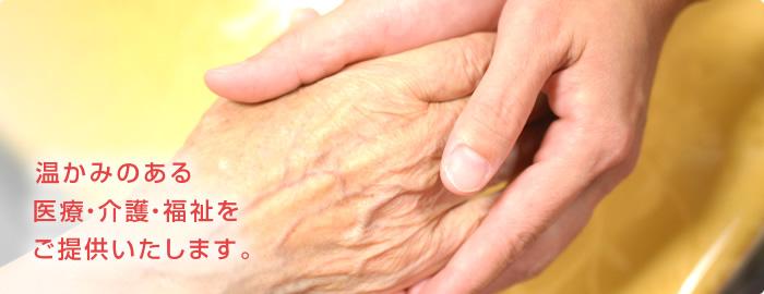 温かみのある医療・介護・福祉をご提供致します。